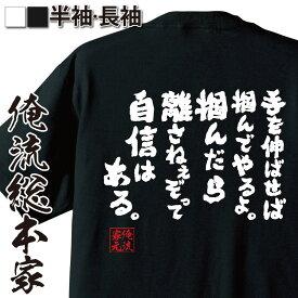tシャツ メンズ 俺流 魂心Tシャツ【手を伸ばせば掴んでやるよ。掴んだら離さねぇぞって自信はある。】漢字 文字 メッセージtシャツおもしろ雑貨 お笑いTシャツ|おもしろtシャツ 文字tシャツ 面白いtBUMP OF CHICKEN バンプ 歌詞 藤原基央