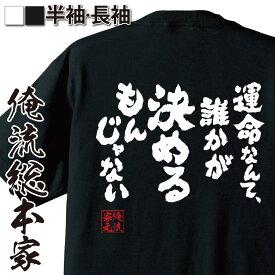 tシャツ メンズ 俺流 魂心Tシャツ【運命なんて、誰かが決めるもんじゃない】漢字 文字 メッセージtシャツおもしろ雑貨 お笑いTシャツ|おもしろtシャツ 文字tシャツ 面白いtシャツ 面白 大きいサイナルト NARUTO 日向ネジ 漫画 アニメ コミック