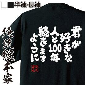 tシャツ メンズ 俺流 魂心Tシャツ【君が好きな人と100年続きますように】漢字 文字 メッセージtシャツおもしろ雑貨 お笑いTシャツ|おもしろtシャツ 文字tシャツ 面白いtシャツ 面白 大きいサイハナミズキ 一青窈 歌詞