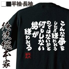 tシャツ メンズ 俺流 魂心Tシャツ【こんな事をしたら嫌われるのではないかと何もしない男が嫌われる】漢字 文字 メッセージtシャツおもしろ雑貨 お笑いTシャツ|おもしろtシャツ 文字tシャツ 面白いt中谷 彰宏 恋愛