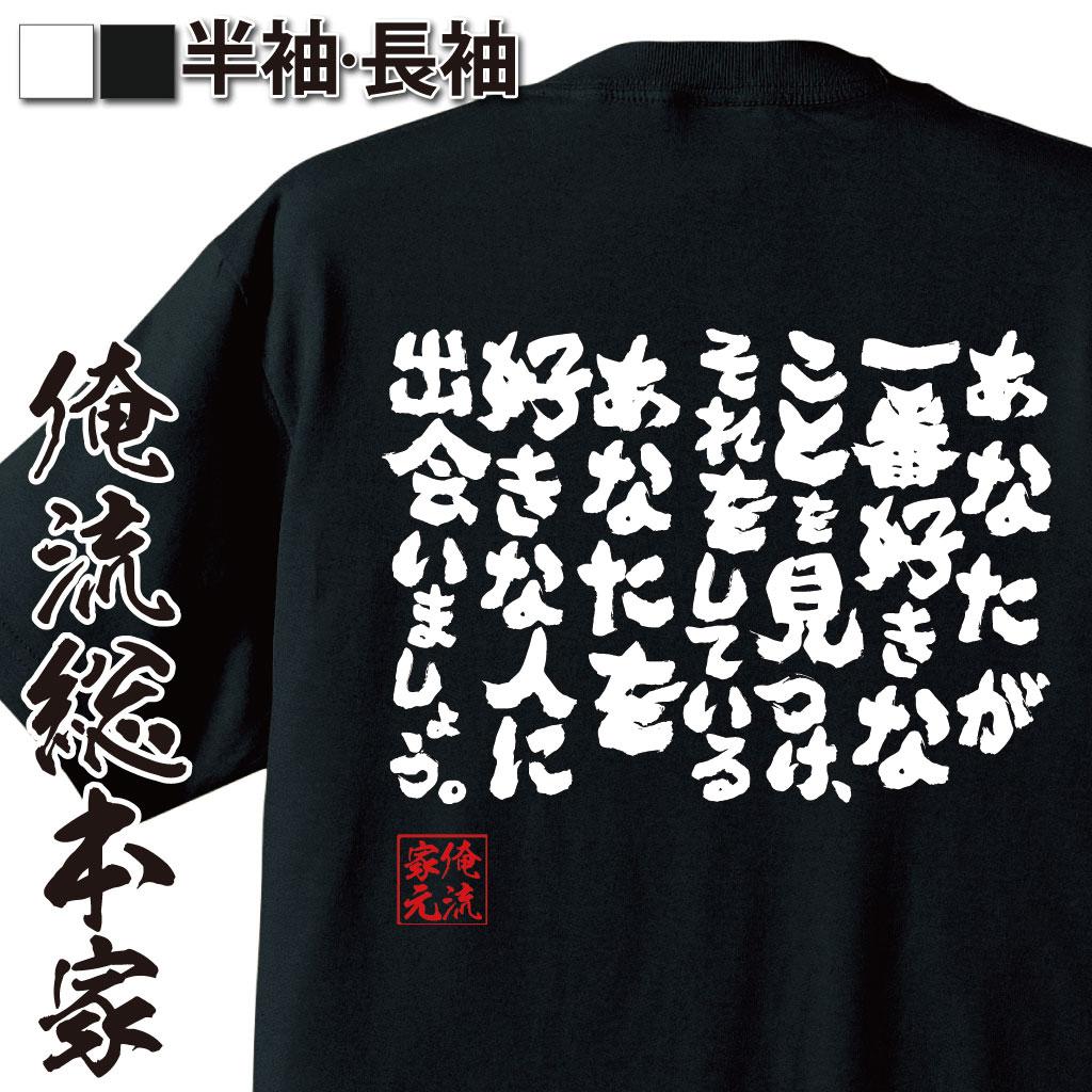 tシャツ メンズ 俺流 魂心Tシャツ【あなたが一番好きなことを見つけ、それをしているあなたを好きな人に出会いましょう。】漢字 文字 メッセージtシャツおもしろ雑貨 お笑いTシャツ|おもしろtシャツ 文キャサリン ホワイトホーン