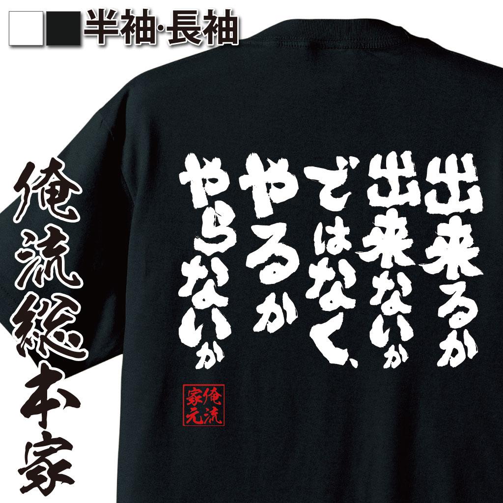 tシャツ メンズ 俺流 魂心Tシャツ【出来るか出来ないかではなく、やるかやらないか】名言漢字 メッセージtシャツ| 大きいサイズ プレゼント メンズ 文字tシャツ バックプリント 文字入り 外国人 お福島 正伸 コンサル