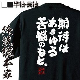 おもしろtシャツ 俺流総本家 魂心Tシャツ 期待はあらゆる苦悩のもと。【漢字 文字 メッセージtシャツおもしろ雑貨 お笑いTシャツ|おもしろtシャツ 文字tシャツ 面白いtシャツ 面白 大きいサイズ 送料無ウィリアム シェイクスピア 詩人 偉人 背中で語る 名言】