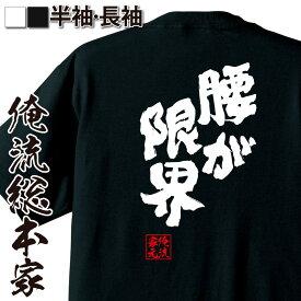 tシャツ メンズ 俺流 魂心Tシャツ【腰が限界】 漢字 文字 メッセージtシャツ おもしろ雑貨 | 文字tシャツ 面白いtシャツ 面白 プレゼント 外国人 お土産 ジョーク おもしろ Tシャツ グッズ ネタtシャツ デブ パロディ tシャツ