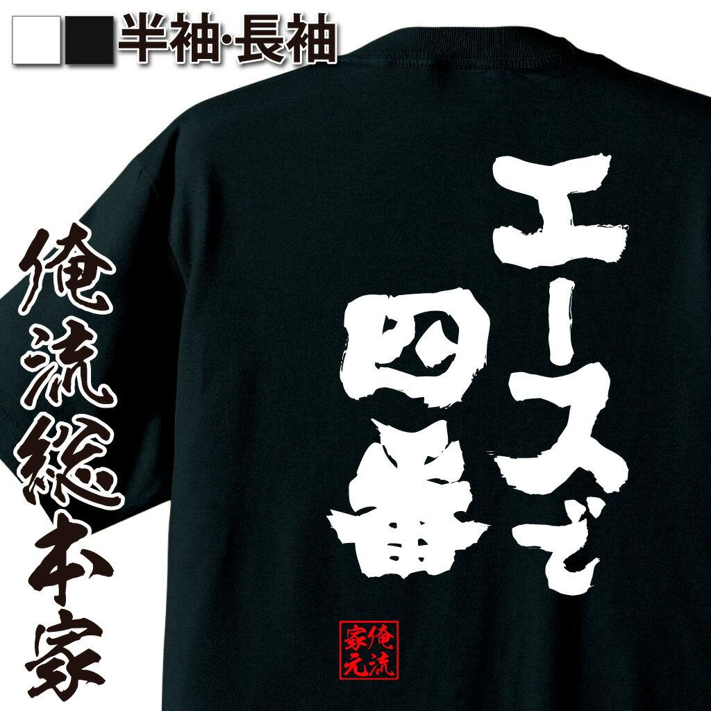 tシャツ メンズ 俺流 魂心Tシャツ【エースで四番】名言 漢字 野球 メッセージtシャツおもしろ雑貨 お笑いTシャツ|おもしろtシャツ 文字tシャツ 面白いtシャツ 面白 大きいサイズ 送料無料 文字入り 長袖 半袖 日本 おもしろ プレゼント