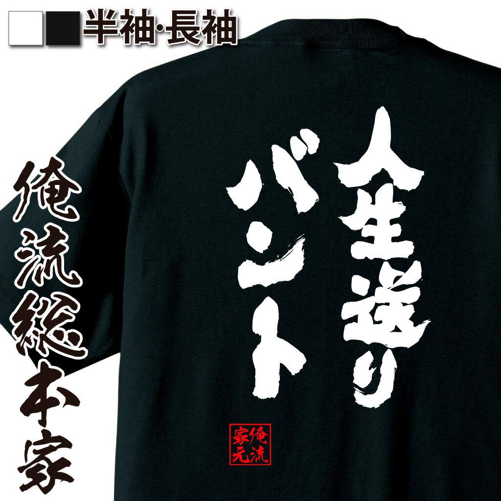 tシャツ メンズ 俺流 魂心Tシャツ【人生送りバント】名言 漢字 野球 メッセージtシャツおもしろ雑貨 お笑いTシャツ|おもしろtシャツ 文字tシャツ 面白いtシャツ 面白 大きいサイズ 送料無料 文字入り 長袖 半袖 日本 おもしろ プレゼント