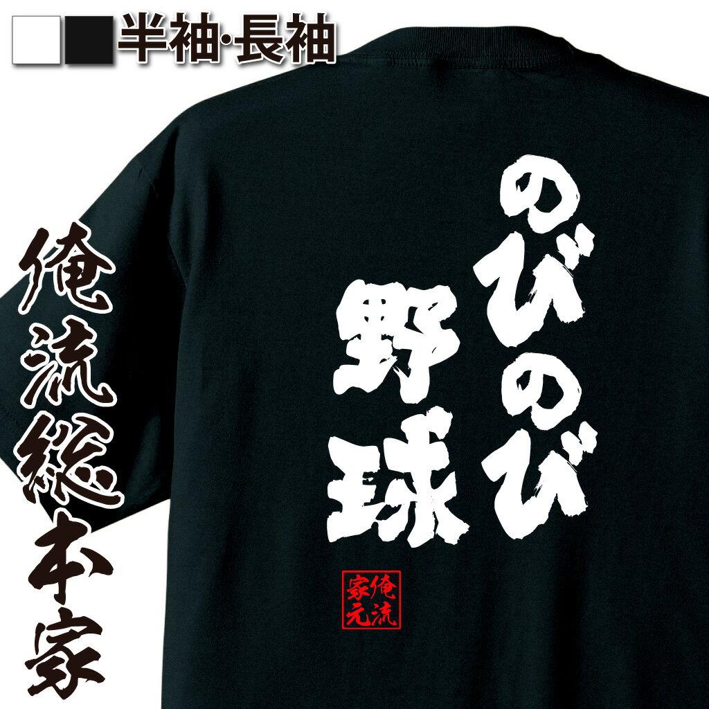 tシャツ メンズ 俺流 魂心Tシャツ【のびのび野球】名言 漢字 文字 メッセージtシャツおもしろ雑貨 お笑いTシャツ|おもしろtシャツ 文字tシャツ 面白いtシャツ 面白 大きいサイズ 送料無料 文字入り 長袖 半袖 日本 おもしろ プレゼント