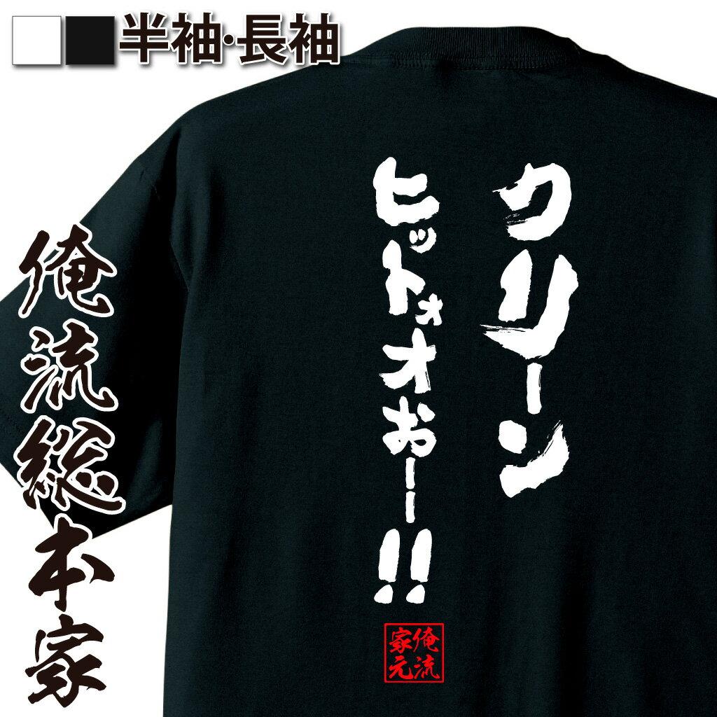 tシャツ メンズ 俺流 魂心Tシャツ【クリーンヒットォオおーー!!】野球 文字 メッセージtシャツおもしろ雑貨 お笑いTシャツ|おもしろtシャツ 文字tシャツ 面白いtシャツ 面白 大きいサイズ 送料無料 文字入り 長袖 半 日本 おもしろ プレゼント