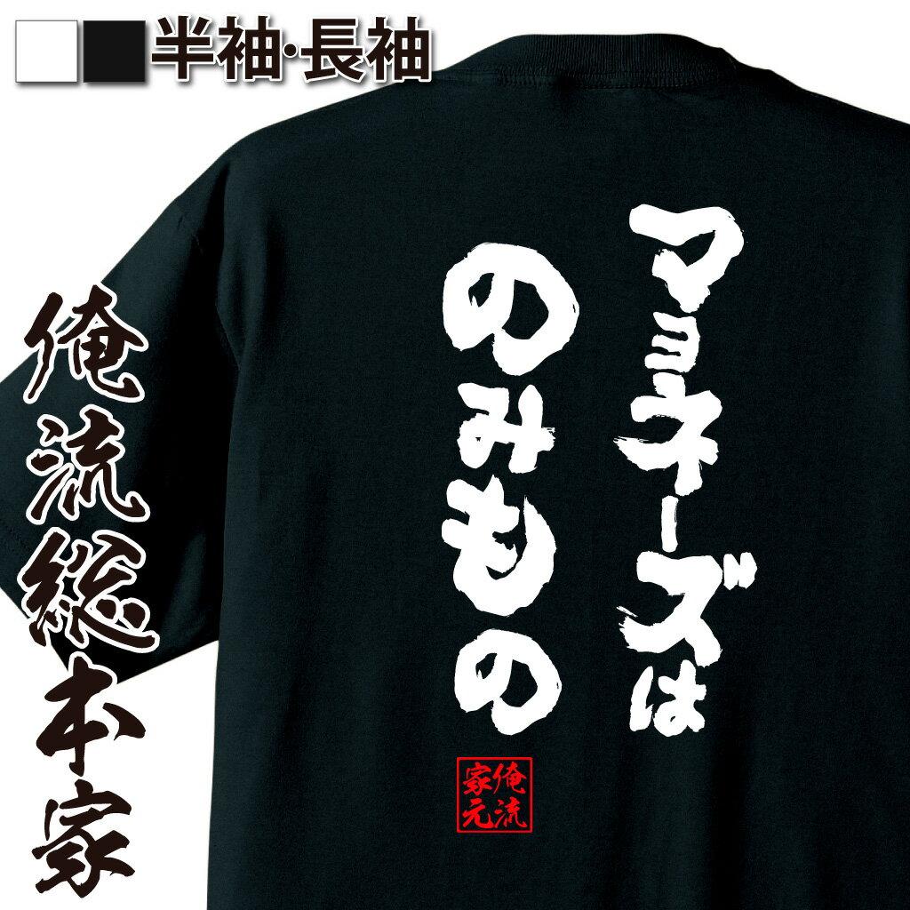 tシャツ メンズ 俺流 魂心Tシャツ【マヨネーズはのみもの】漢字 文字 ダイエット おもしろ雑貨 お笑いTシャツ|おもしろtシャツ でぶのもと 面白いtシャツ 面白 大きいサイズ 送料無料 文字入り 長袖 半袖 プレ 日本 おもしろ プレゼント