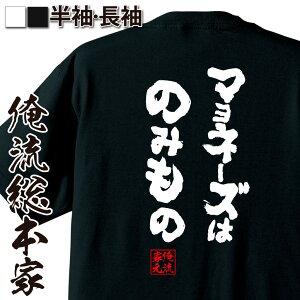 おもしろtシャツ 俺流総本家 魂心Tシャツ【マヨネーズはのみもの】ダイエット ダイエット おもしろ雑貨 お笑いTシャツ?おもしろtシャツ でぶのもと 面白いtシャツ 面白 大きいサイズ 送料