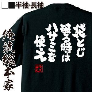 おもしろtシャツ 俺流総本家 魂心Tシャツ 袋とじ破る時はハサミを使え【漢字 文字 メッセージtシャツおもしろ雑貨 お笑いTシャツ|おもしろtシャツ 文字tシャツ 面白いtシャツ 面白 大きいサ