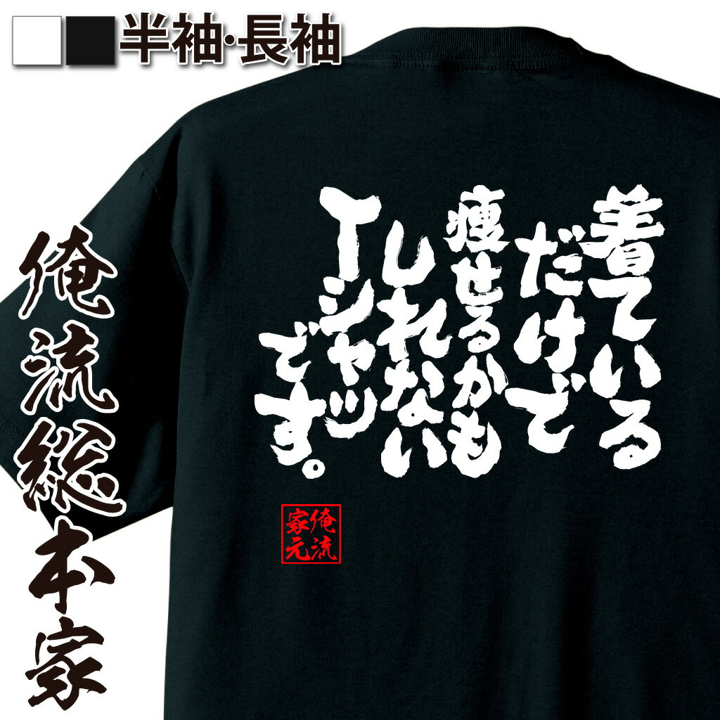 tシャツ メンズ 俺流 魂心Tシャツ【着ているだけで痩せるかもしれないTシャツです。】 ダイエット 文字 加圧シャツ おもしろ雑貨| 文字tシャツ 面白 大きいサイズ プレゼント バックプリント 文字入り 外国人 お土産 ティーシャツ 日本語