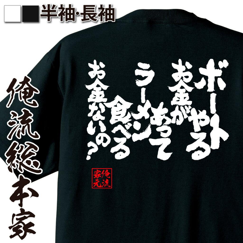 tシャツ メンズ 俺流 魂心Tシャツ【ボートやるお金があってラーメン食べるお金ないの?】漢字 文字 メッセージtシャツおもしろ雑貨 お笑いTシャツ|おもしろtシャツ 文字tシャツ 面白いtシャツ 面白 大きいサイズ 送料無料 日本 おもしろ プレゼント