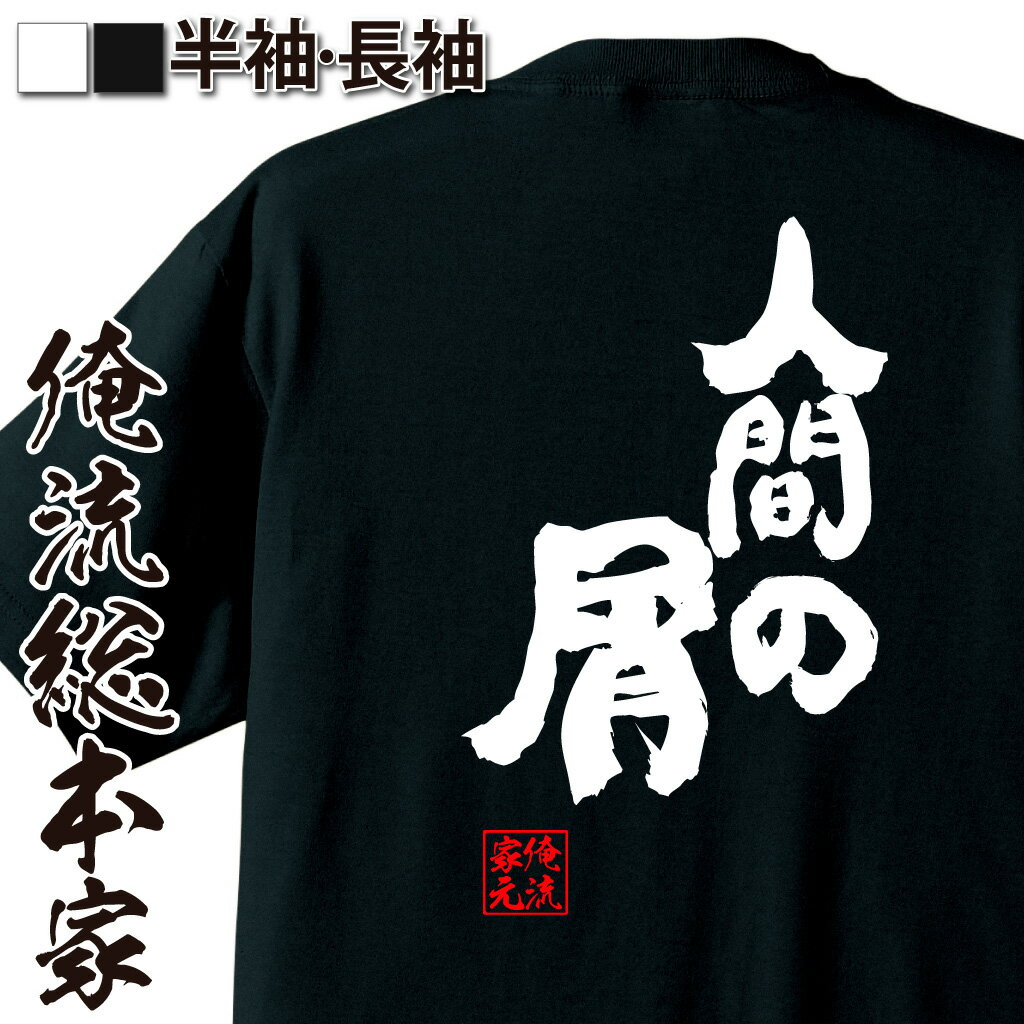 tシャツ メンズ 俺流 魂心Tシャツ【人間の屑】名言 漢字 文字 メッセージtシャツおもしろ雑貨 お笑いTシャツ|おもしろtシャツ 文字tシャツ 面白いtシャツ 面白 大きいサイズ 送料無料 文字入り 長袖 半袖 誕生 日本 おもしろ プレゼント