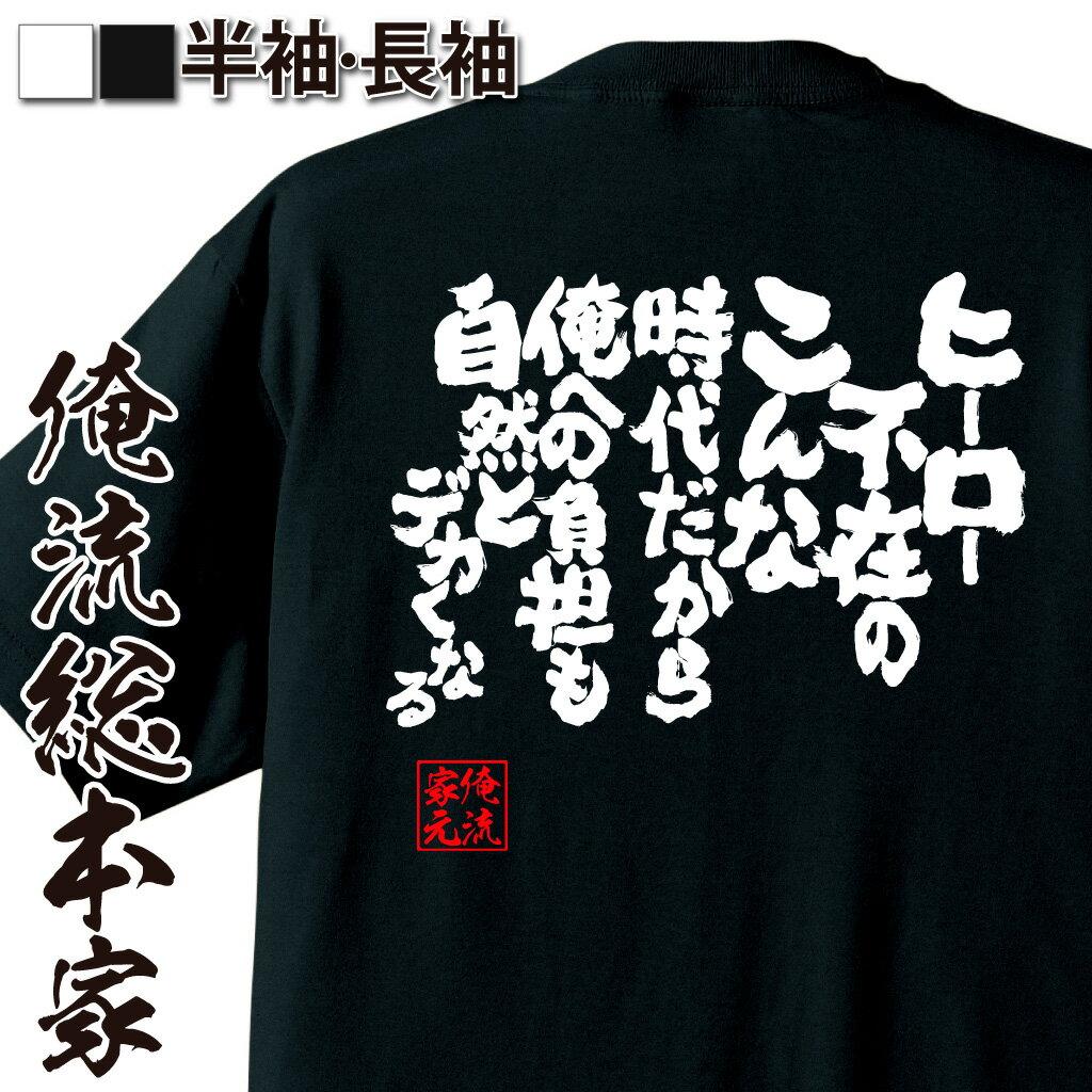 tシャツ メンズ 俺流 魂心Tシャツ【ヒーロー不在のこんな時代だから俺への負担も自然とデカくなる】漢字 文字 メッセージtシャツおもしろ雑貨 お笑いTシャツ|おもしろtシャツ 文字tシャツ 面白いtシャツ 面白 大きいサイズ 日本 おもしろ プレゼント