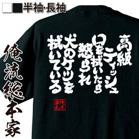 おもしろtシャツ 俺流総本家 魂心Tシャツ 高級ティシュ口を拭いたら怒られ犬のケツを拭いている【漢字 文字 メッセージtシャツおもしろ雑貨 お笑いTシャツ|おもしろtシャツ 文字tシャツ 面白いtシャツ 面白 大きいサイズ 送料無 日本 おもしろ プレゼント 背中で語る 名言】