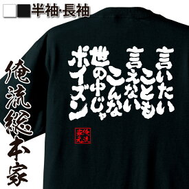 tシャツ メンズ 俺流 魂心Tシャツ【言いたいことも言えないこんな世の中じゃポイズン】名言 漢字 文字 メッセージtシャツ おもしろ雑貨| 文字tシャツ 面白 大きいサイズ プレゼント バックプリント 文字入り 外国人 お土産 ティーシャツ 日本語
