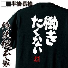 tシャツ メンズ 俺流 魂心Tシャツ【働きたくない】 メッセージtシャツ おもしろ雑貨| 文字tシャツ 面白いtシャツ 面白 プレゼント 外国人 お土産 ジョーク 日本語Tシャツ おもしろ Tシャツ 二次会 景品 オリジナルtシャツ グッズ ネタtシャツ