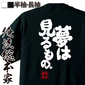 おもしろtシャツ 俺流総本家 魂心Tシャツ 夢は見るもの。【名言 漢字 文字 メッセージtシャツおもしろ雑貨 お笑いTシャツ|おもしろtシャツ 文字tシャツ 面白いtシャツ 面白 大きいサイズ 送料無料 文字入り 長袖 半袖 日本 おもしろ プレゼント 背中で語る 名言】