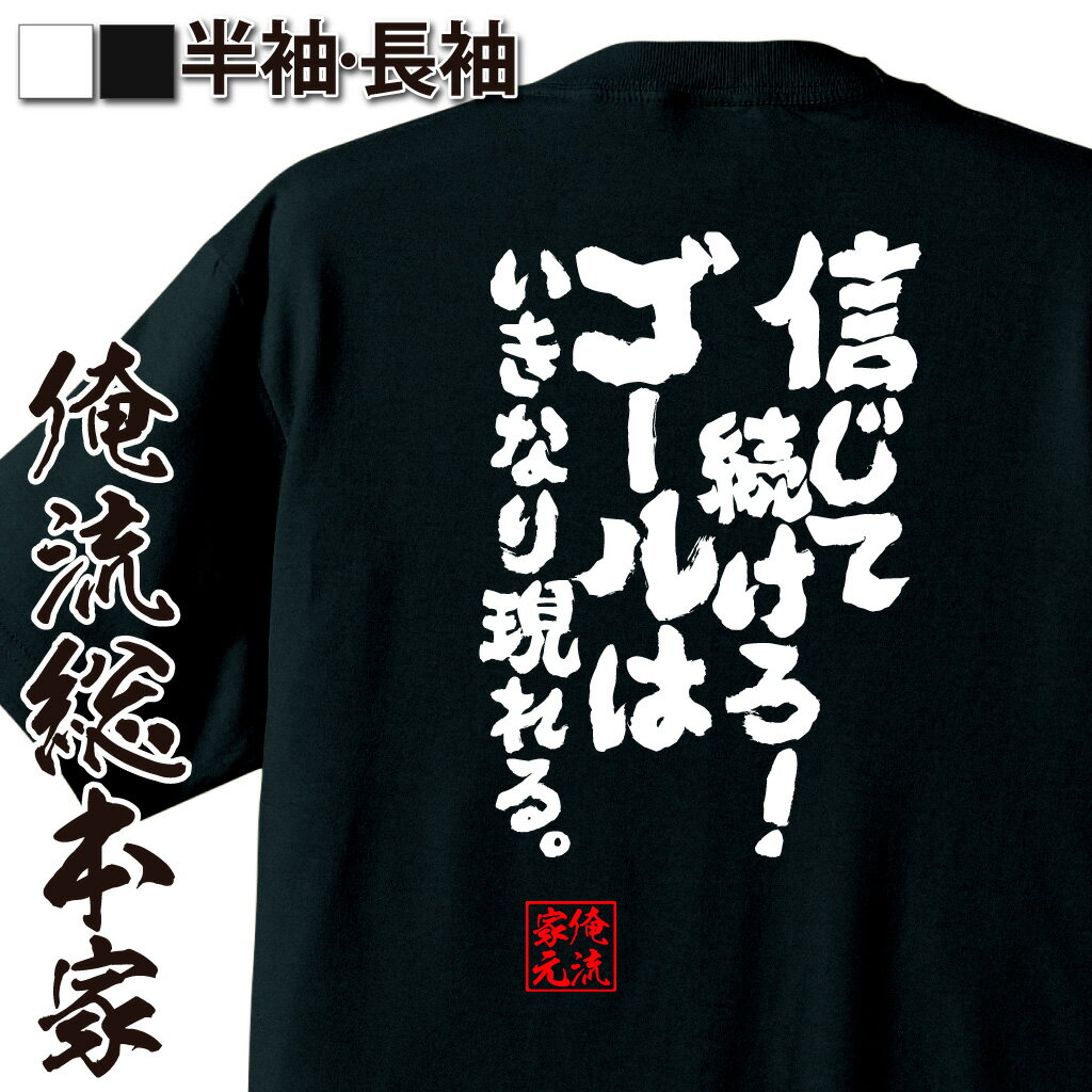 tシャツ メンズ 俺流 魂心Tシャツ【信じて続けろ!ゴールはいきなり現れる。】名言 漢字 文字 メッセージtシャツ お笑いTシャツ|おもしろtシャツ 大きいサイズ プレゼント 面白 メンズ ジョーク グッズ 文字tシャツ バックプリントtシャツ 文