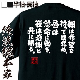 tシャツ メンズ 俺流 魂心Tシャツ【朝は希望を持って目覚め、昼は懸命に働き、夜は感謝と共に眠る。】漢字 メッセージtシャツ | プレゼント 面白 ジョーク グッズ 文字tシャツ 外国人 お土産 ふざけtシャツ 二次会 景品 おもしろ雑貨 日本語Tシャツ