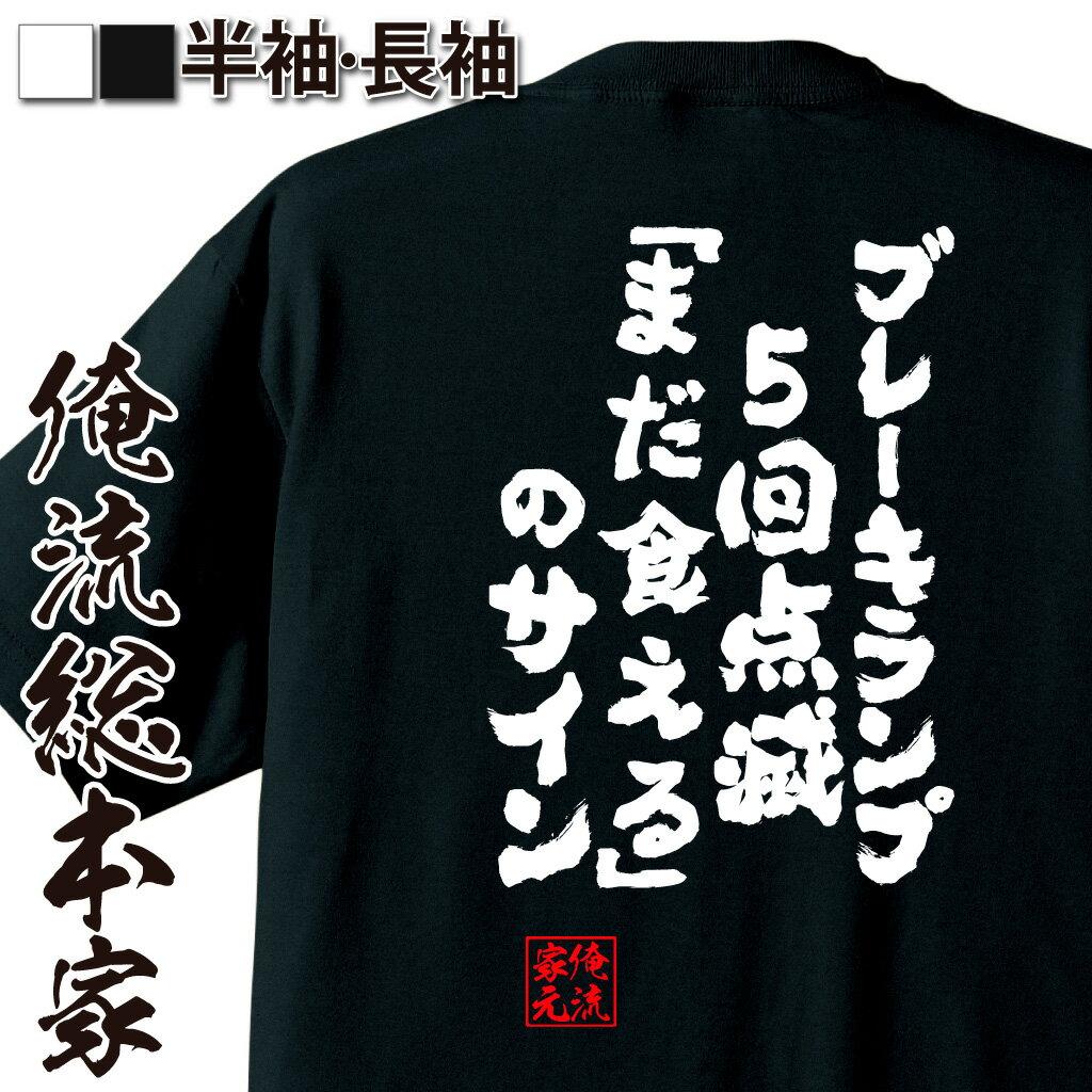 tシャツ メンズ 俺流 魂心Tシャツ【ブレーキランプ5回点滅「まだ食える 」のサイン】デブ tシャツ 大きいサイズ 名言 ダイエット メッセージtシャツ |でぶのもと 面白 文字入り プレゼント 外国人 お土産 メンズ 白 黒 ジョーク