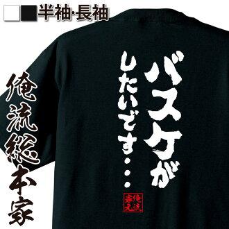 【I want to play basketball???】t-shirt made in japan japanese t-shirt men funny funny kanji black White t shirtkimono men kimono woman souvenir jacket t-shirt boy kanji t shirt