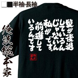 【プレゼントにもお勧め!】おもしろtシャツ 俺流総本家 魂心Tシャツ 髪が後退しているんじゃないんです。私が前進しているんです【メッセージtシャツ おもしろ雑貨 文字tシャツ ジョークTシャツ 日本語tシャツ ふざけt ネタ ハゲ系】