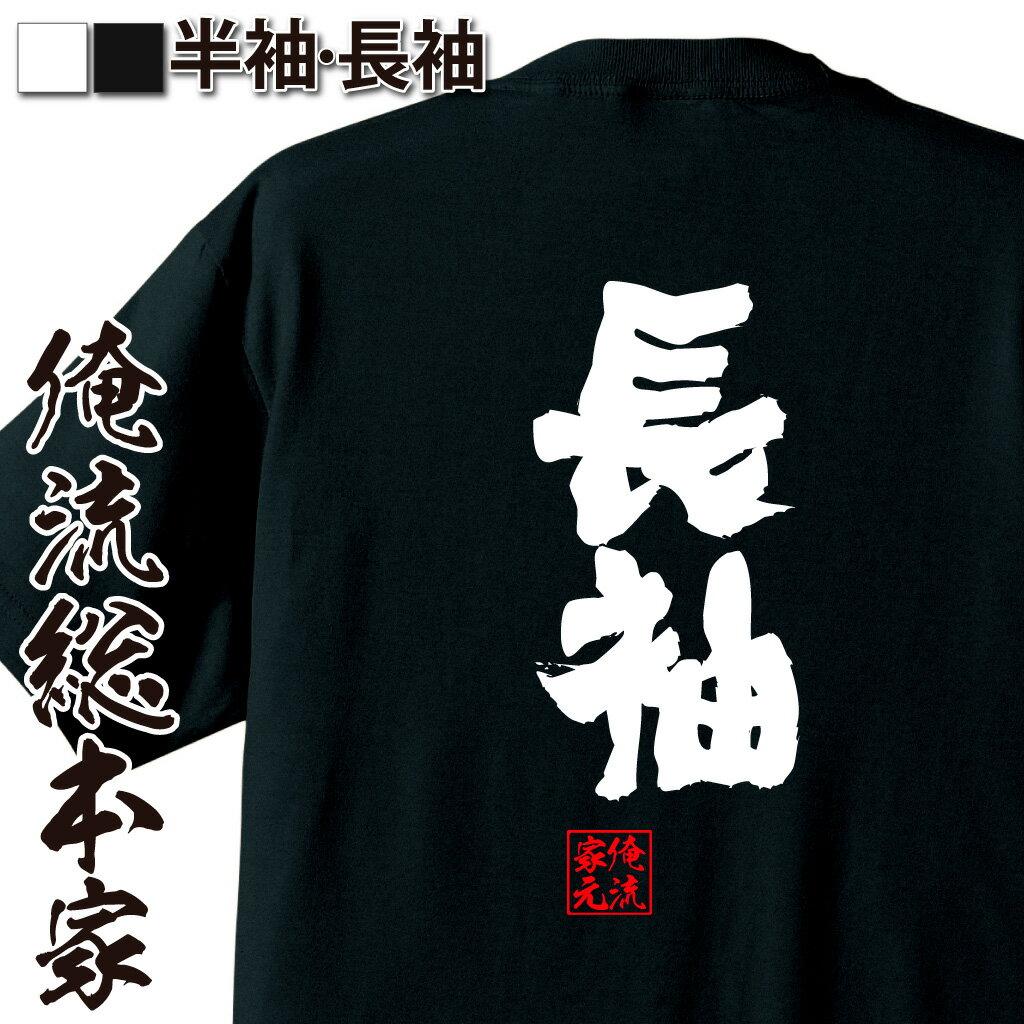 tシャツ メンズ 俺流 魂心Tシャツ【長袖】漢字 文字 メッセージtシャツ   文字tシャツ 面白いtシャツ プレゼント 面白 おもしろ コンペ Tシャツ 外国人 お土産 オリジナルtシャツ 雑貨 ジョーク ユニークtシャツ お漢字tシャツ おふざけ