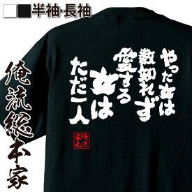 tシャツ メンズ 俺流 魂心Tシャツ【やった女は数知れず... 愛する女はただ一人】オラオラ系 tシャツ おもしろ雑貨 お笑いTシャツ|おもしろtシャツ 文字tシャツ 面白いtシャツ 面白 大きいサイズ 送料無料 文 日本 おもしろ プレゼント