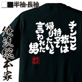 おもしろtシャツ 俺流総本家 魂心Tシャツ チンコと指は持って帰りたいと言われた男【漢字 メッセージtシャツ おもしろ雑貨 お笑いTシャツ|文字tシャツ 面白 おもしろ プレゼント Tシャツ 外国人 お土産 ふざけtシャツ 二次会 景品 オリジナルtシャツ 背中で語る 名言】