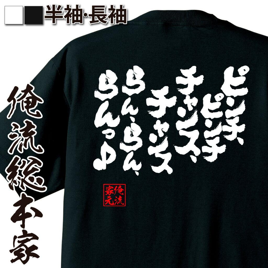 tシャツ メンズ 俺流 魂心Tシャツ【ピンチ、ピンチ チャンス、チャンス らん、らん、らんっ♪】漢字 メッセージtシャツ おもしろ雑貨 文字tシャツ 面白 プレゼント 外国人 お土産 おもしろ Tシャツ ふざけtシャツ 二次会 景品 オリジナルtシャツ