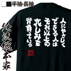 tシャツ メンズ 俺流 魂心Tシャツ【人にやさしくできる人はそれ以上の哀しみを背負っている】名言 漢字 文字 メッセージtシャツ おもしろ雑貨|文字tシャツ 面白 大きいサイズ 送料 プレゼント バックプリント 文字入り 外国人 お土産 ティーシャツ