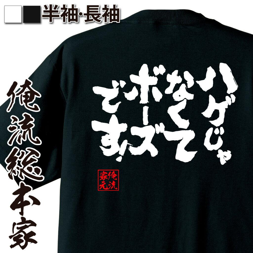 tシャツ メンズ 俺流 魂心Tシャツ【ハゲじゃなくてボーズです!】| おもしろ プレゼント 面白 tシャツ メッセージtシャツ おもしろ雑貨 文字tシャツ 長袖 大きいサイズ ジョークTシャツ 日本語tシャツ 外国人 お土産 ネタtシャツ お笑い ネタ