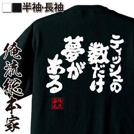 おもしろtシャツ 酒 俺流 魂心Tシャツ ティッシュの数だけ夢がある【漢字 文字 メッセージtシャツおもしろ雑貨 お笑いTシャツ|おもしろtシャツ 文字tシャツ 面白いtシャツ 面白 大きいサイズ 送料無料 文字入り 長袖 半袖 日本 おもしろ プレゼント 背中で語る 名言】