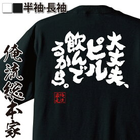 tシャツ メンズ 俺流 魂心Tシャツ【大丈夫、ピル飲んでるから。】漢字 文字 メッセージtシャツ|文字tシャツ 面白いtシャツ 面白 プレゼント バックプリント 外国人 お土産 ジョーク グッズ おもしろ ふざけtシャツ 二次会 景品 Tシャツ お