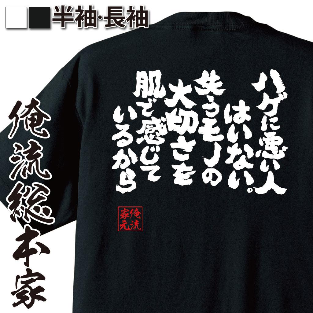 tシャツ メンズ 俺流 魂心Tシャツ【ハゲに悪い人はいない。失うモノの大切さを肌で感じているから】漢字 文字 メッセージtシャツおもしろ雑貨 お笑いTシャツ|おもしろtシャツ 文字tシャツ 面白いtシャツ 面白 大きいサイズ 送料無料 文字品川 庄司 有吉 弘行 あだ名