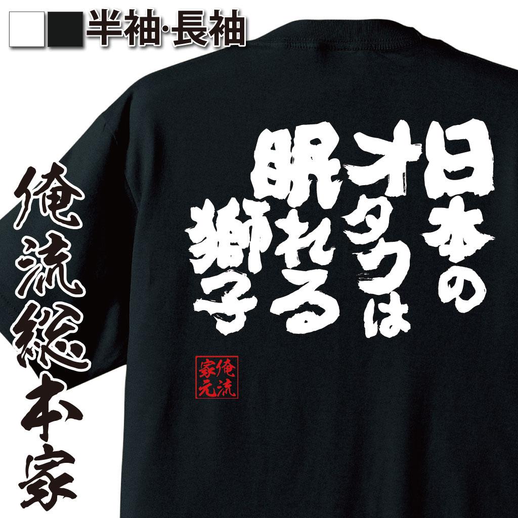tシャツ メンズ 俺流 魂心Tシャツ【日本のオタクは眠れる獅子】漢字 文字 メッセージtシャツ おもしろ雑貨 おもしろtシャツ 文字tシャツ 面白いtシャツ 面白 大きいサイズ ふざけtシャツ おもしろ プレゼント 男性 バックプリント ネタtシャツ 名言 文字入り 日本語tシャツ