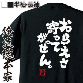 tシャツ メンズ 俺流 魂心Tシャツ【おらえさ寄ってがっせん。】漢字 文字 メッセージtシャツおもしろ雑貨 お笑いTシャツ|おもしろtシャツ 文字tシャツ 面白いtシャツ 面白 大きいサイズ 送料無料 文字 パロディ tシャツ