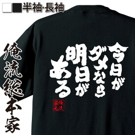 tシャツ メンズ 俺流 魂心Tシャツ【今日がダメなら明日がある】漢字 文字 メッセージtシャツおもしろ雑貨 お笑いTシャツ|おもしろtシャツ 文字tシャツ 面白いtシャツ 面白 大きいサイズ 送料無料 文字 パロディ tシャツ