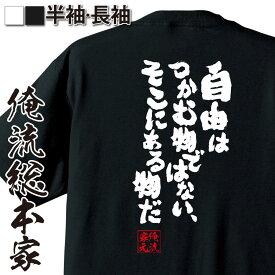 tシャツ メンズ 俺流 魂心Tシャツ【自由はつかむ物ではない、そこにある物だ】漢字 文字 メッセージtシャツおもしろ雑貨 お笑いTシャツ|おもしろtシャツ 文字tシャツ 面白いtシャツ 面白 大きいサイズ 送料無料 文字 パロディ tシャツ