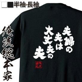 tシャツ メンズ 俺流 魂心Tシャツ【夫婦の夫は大丈夫の夫】漢字 文字 メッセージtシャツおもしろ雑貨 お笑いTシャツ|おもしろtシャツ 文字tシャツ 面白いtシャツ 面白 大きいサイズ 送料無料 文字 パロディ tシャツ