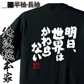 tシャツ メンズ 俺流 魂心Tシャツ【明日、世界はかわらない】漢字 文字 メッセージtシャツおもしろ雑貨 お笑いTシャツ おもしろtシャツ 文字tシャツ 面白いtシャツ 面白 大きいサイズ 送料無料 文字 パロディ tシャツ