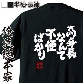 tシャツ メンズ 俺流 魂心Tシャツ【高身長なんて不便ばかり】漢字 文字 メッセージtシャツおもしろ雑貨 お笑いTシャツ|おもしろtシャツ 文字tシャツ 面白いtシャツ 面白 大きいサイズ 送料無料 文字 パロディ tシャツ