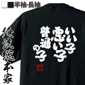 tシャツ メンズ 俺流 魂心Tシャツ【いい子 悪い子 普通の子】漢字 文字 メッセージtシャツおもしろ雑貨 お笑いTシャツ|おもしろtシャツ 文字tシャツ 面白いtシャツ 面白 大きいサイズ 送料無料 文字 パロディ tシャツ
