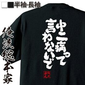tシャツ メンズ 俺流 魂心Tシャツ【中二病って言わないで】漢字 文字 メッセージtシャツおもしろ雑貨 お笑いTシャツ おもしろtシャツ 文字tシャツ 面白いtシャツ 面白 大きいサイズ 送料無料 文字 パロディ tシャツ