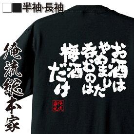 tシャツ メンズ 俺流 魂心Tシャツ【お酒はやめました呑むのは梅酒だけ】漢字 文字 メッセージtシャツおもしろ雑貨 お笑いTシャツ|おもしろtシャツ 文字tシャツ 面白いtシャツ 面白 大きいサイズ 送料無料 文字 パロディ tシャツ