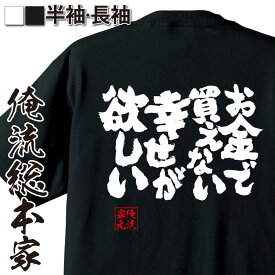 tシャツ メンズ 俺流 魂心Tシャツ【お金で買えない幸せが欲しい】キャバクラ メッセージtシャツおもしろ雑貨 お笑いTシャツ|おもしろtシャツ 文字tシャツ 面白いtシャツ 面白 大きいサイズ 送料無料 文字 パロディ tシャツ