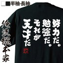 tシャツ メンズ 俺流 魂心Tシャツ【努力だ。勉強だ。それが天才だ】漢字 文字 メッセージtシャツおもしろ雑貨 お笑いTシャツ|おもしろtシャツ 文字tシャツ 面白いtシャツ 面白 大きいサイズ 送料野口 英世 偉人