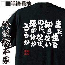 おもしろtシャツ 俺流総本家 魂心Tシャツ まだ、生を知らないのに、なぜ、死が分かろうか【漢字 文字 メッセージtシャツおもしろ雑貨 お笑いTシャツ|おもしろtシャツ 文字tシャツ 面白いtシャツ 面白 大孔子 偉人 歴史 背中で語る 名言】